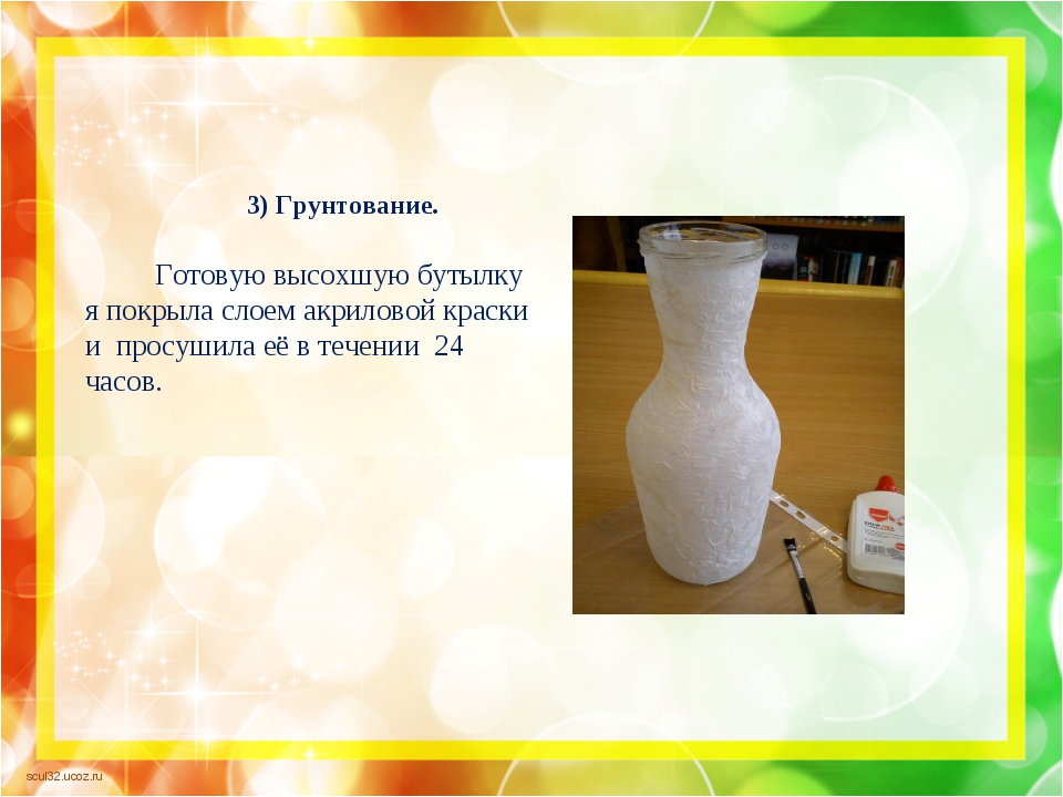 3) Грунтование. Готовую высохшую бутылку я покрыла слоем акриловой краски и п...