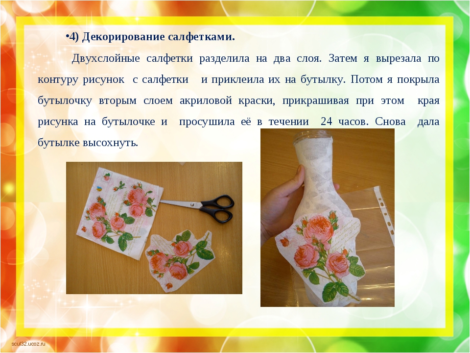 4) Декорирование салфетками. Двухслойные салфетки разделила на два слоя. Зате...