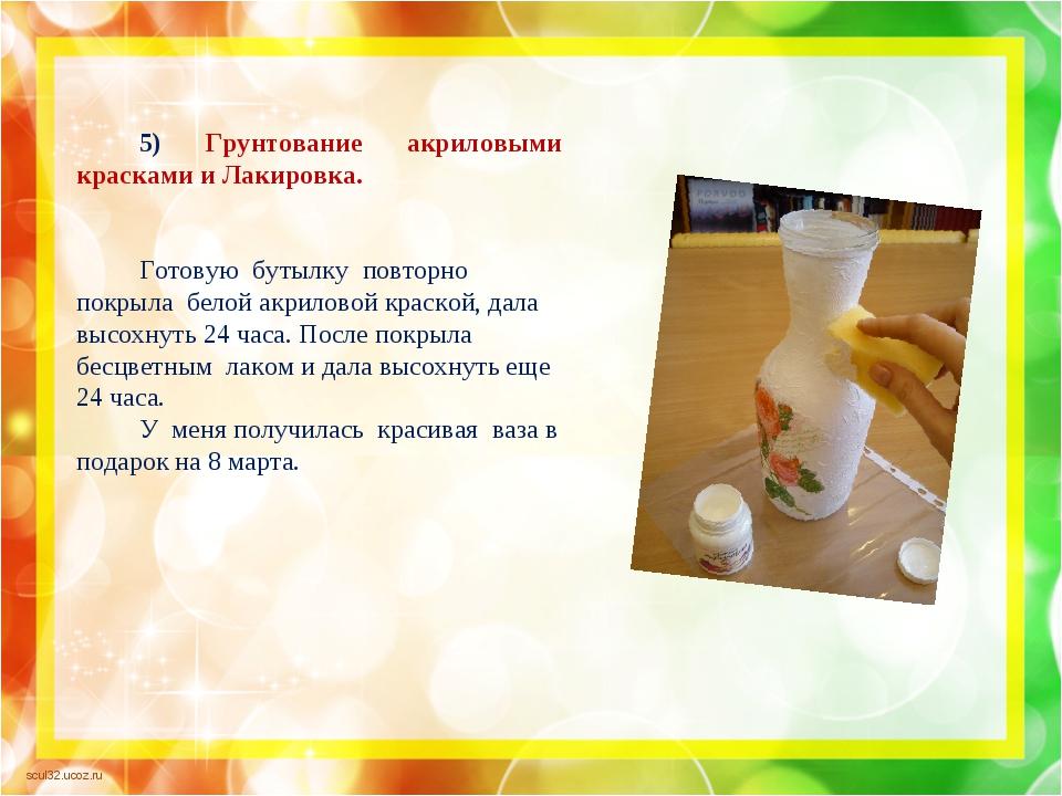 5) Грунтование акриловыми красками и Лакировка. Готовую бутылку повторно покр...