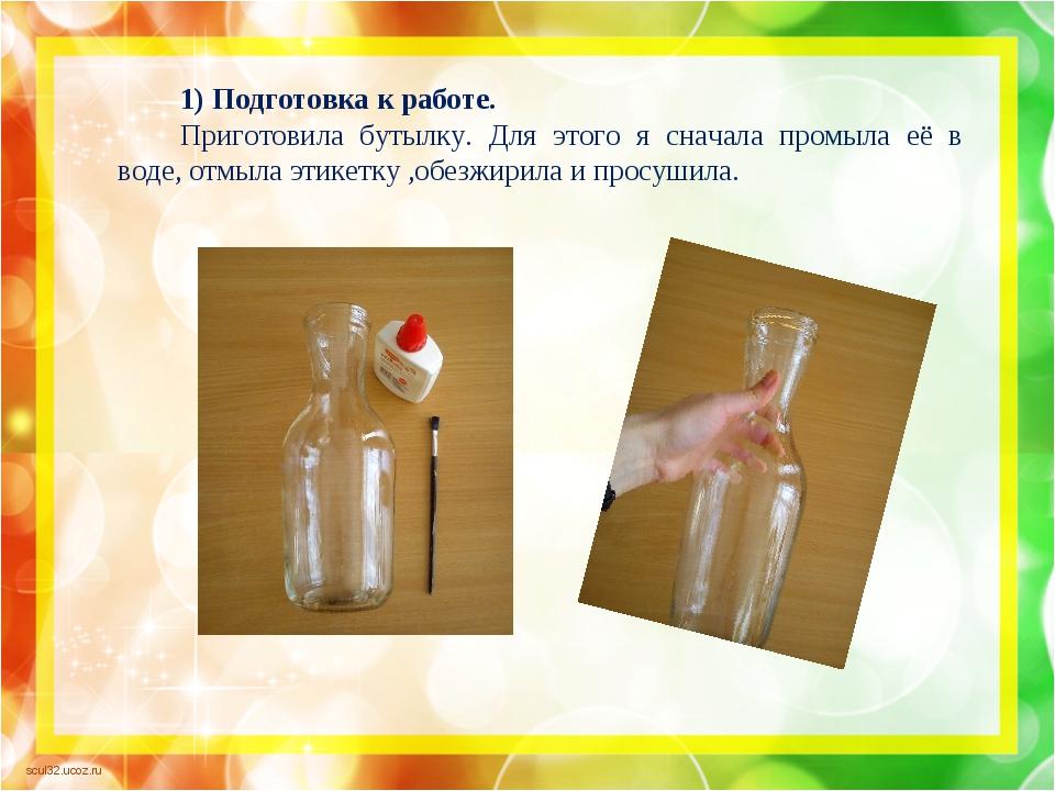 1) Подготовка к работе. Приготовила бутылку. Для этого я сначала промыла её в...