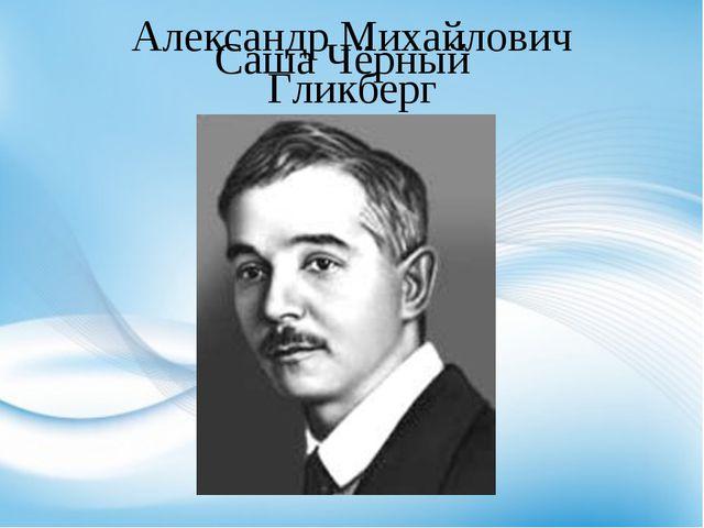 Александр Михайлович Гликберг Саша Чёрный