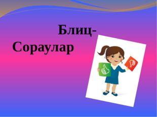 Блиц-Сораулар