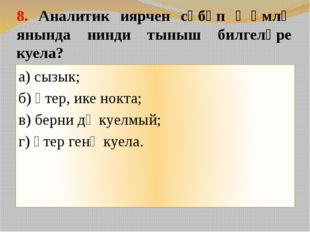 8. Аналитик иярчен сәбәп җөмлә янында нинди тыныш билгеләре куела? а) сызык;