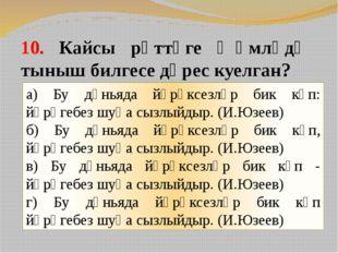 10. Кайсы рәттәге җөмләдә тыныш билгесе дөрес куелган? а) Бу дөньяда йөрәксез