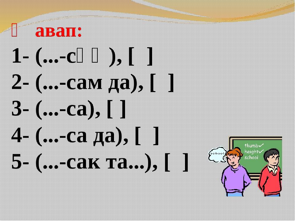 Җавап: 1- (...-сәң), [ ] 2- (...-сам да), [ ] 3- (...-са), [ ] 4- (...-са да)...
