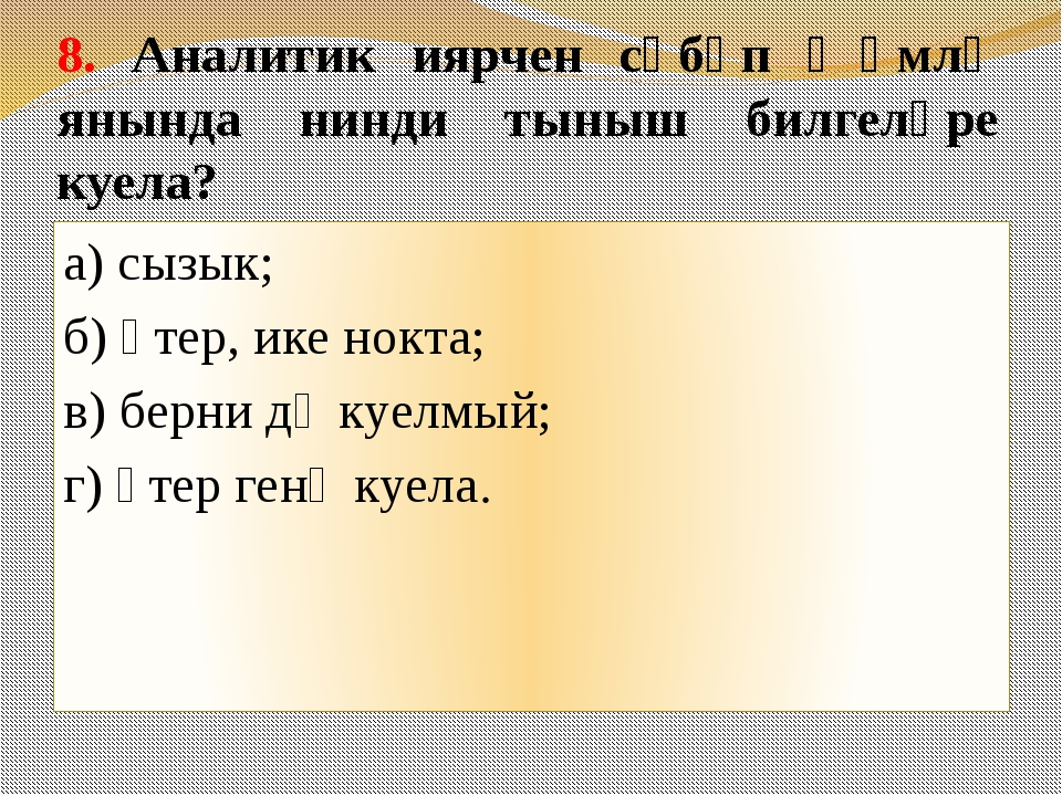 8. Аналитик иярчен сәбәп җөмлә янында нинди тыныш билгеләре куела? а) сызык;...