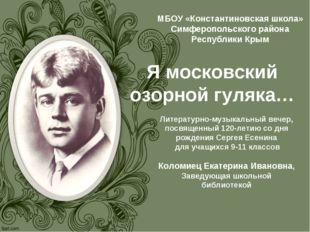 Я московский озорной гуляка… МБОУ «Константиновская школа» Симферопольского р