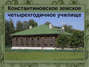 Константиновское земское четырехгодичное училище
