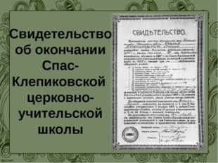 Свидетельство об окончании Спас-Клепиковской церковно-учительской школы