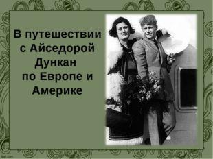 В путешествии с Айседорой Дункан по Европе и Америке
