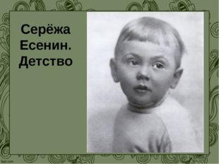 Серёжа Есенин. Детство