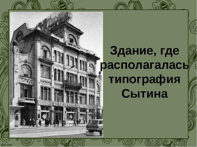 Здание, где располагалась типография Сытина