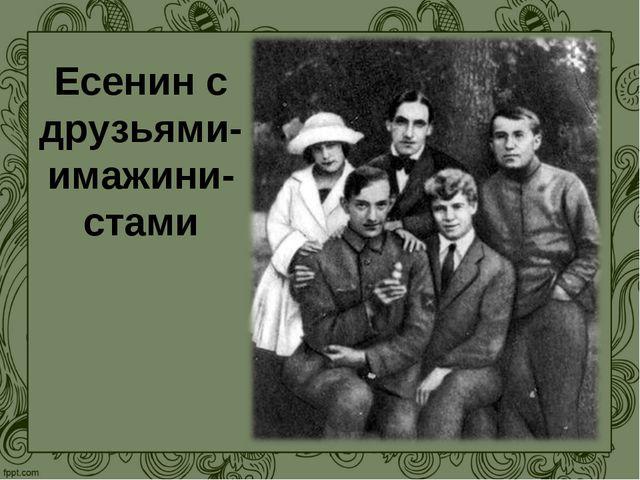 Есенин с друзьями-имажини-стами