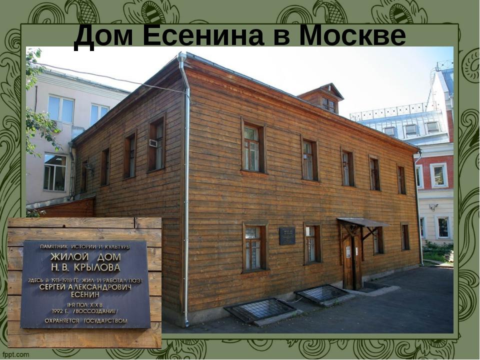Дом Есенина в Москве