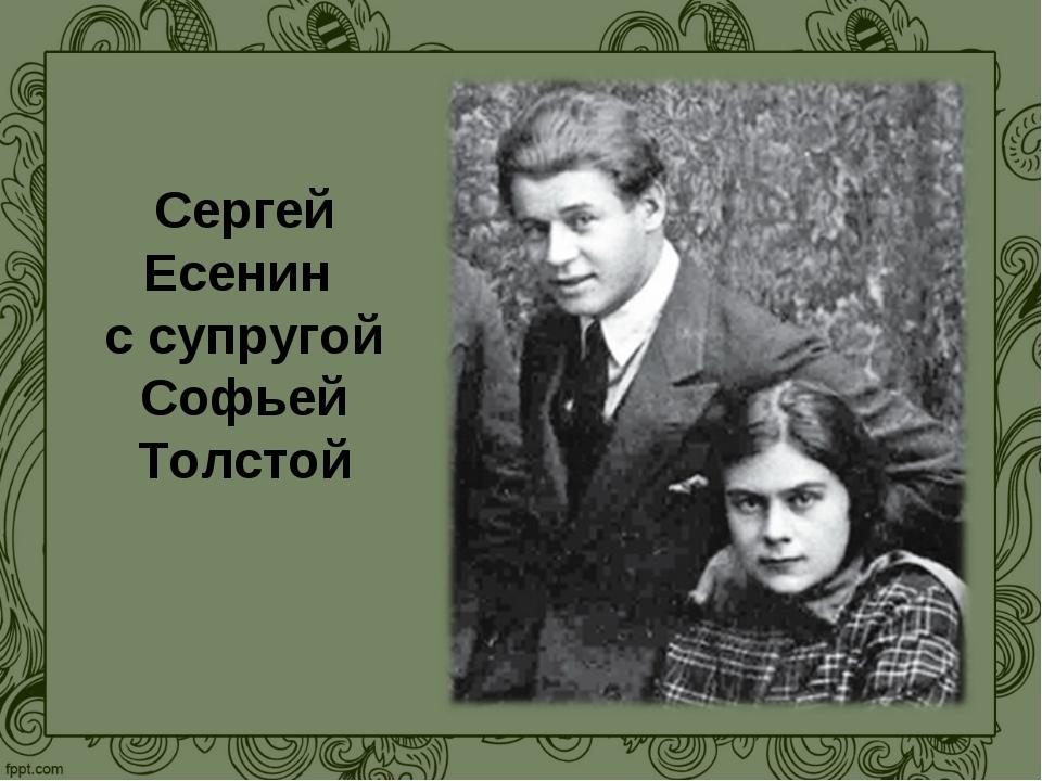 Сергей Есенин с супругой Софьей Толстой