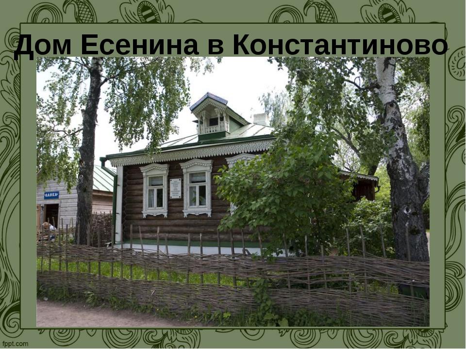 Дом Есенина в Константиново