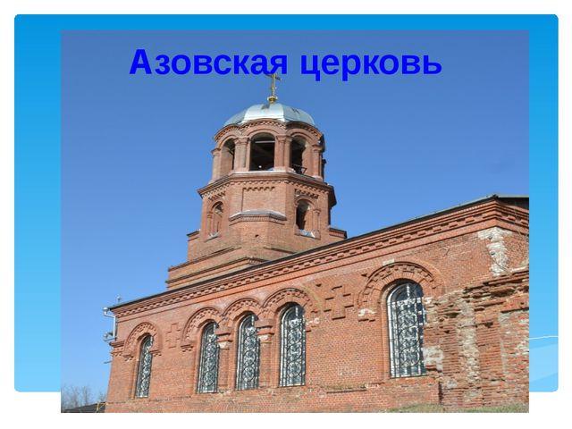 Азовская церковь