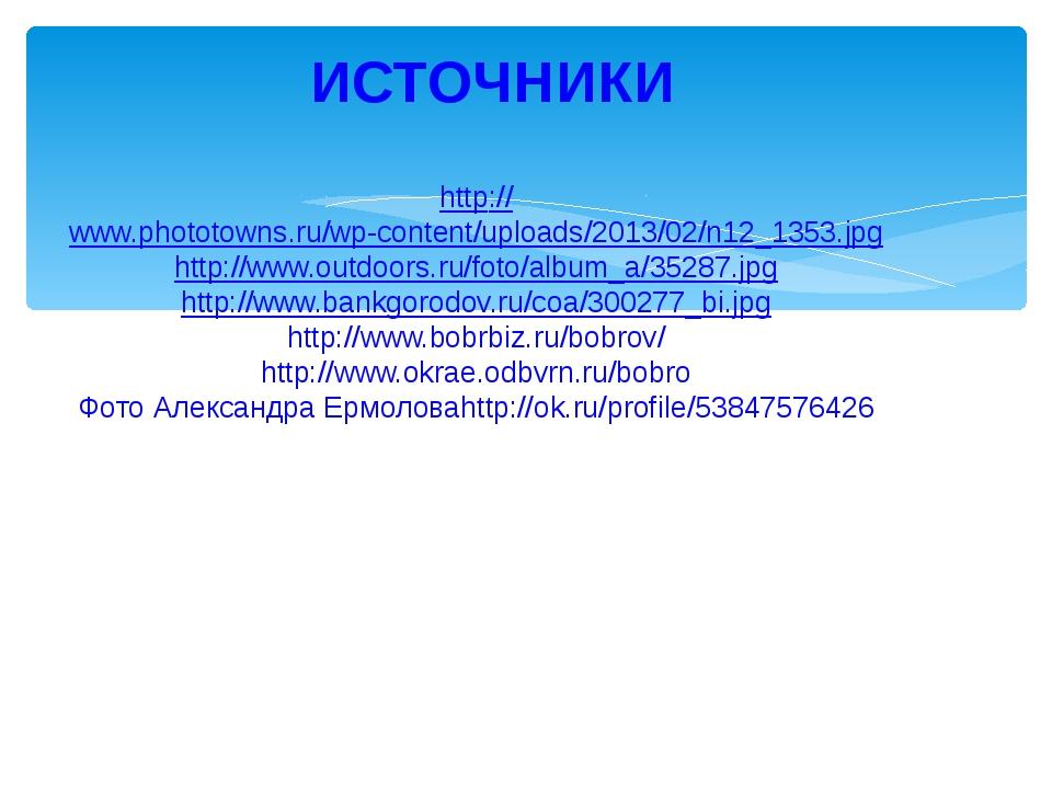 ИСТОЧНИКИ http://www.phototowns.ru/wp-content/uploads/2013/02/n12_1353.jpg h...
