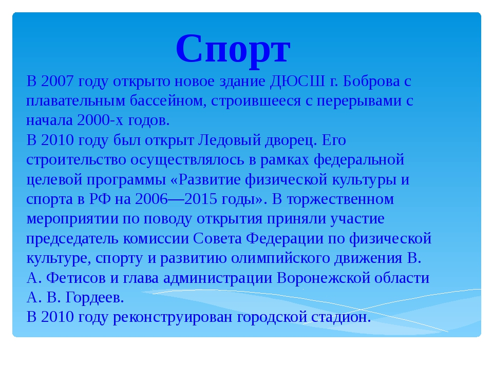 Спорт В 2007 году открыто новое здание ДЮСШ г. Боброва с плавательным бассей...