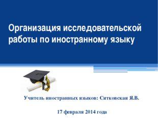 Организация исследовательской работы по иностранному языку Учитель иностранны