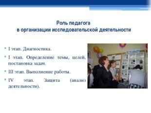 Роль педагога в организации исследовательской деятельности I этап. Диагностик