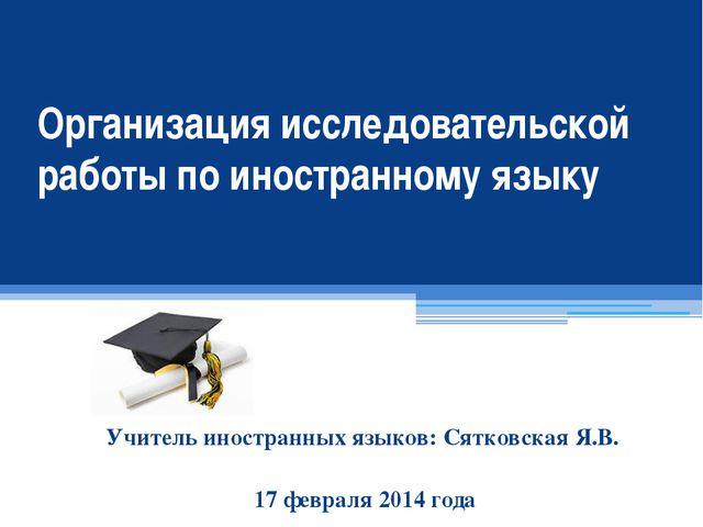 Организация исследовательской работы по иностранному языку Учитель иностранны...