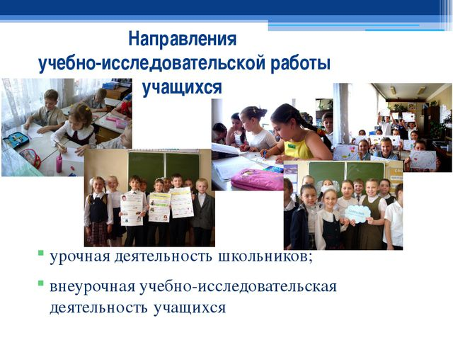 Направления учебно-исследовательской работы учащихся урочная деятельность шко...
