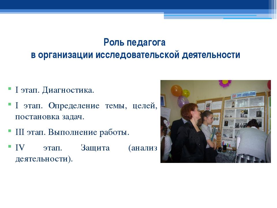 Роль педагога в организации исследовательской деятельности I этап. Диагностик...