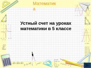 Шкалы и координаты Выразите в сантиметрах: 2 м 50 см = 4 дм 8 см = 2 м 5 см =