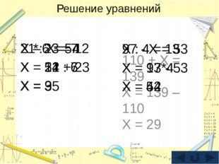 Умножение натуральных чисел Заполните таблицу: Множитель 12 6 11 23 9 33 6 Мн