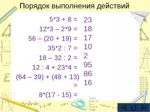 Площадь и периметр прямоугольника Вычислите площадь и периметр: 15 см 4 см S