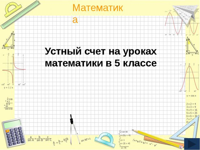 Шкалы и координаты Выразите в сантиметрах: 2 м 50 см = 4 дм 8 см = 2 м 5 см =...