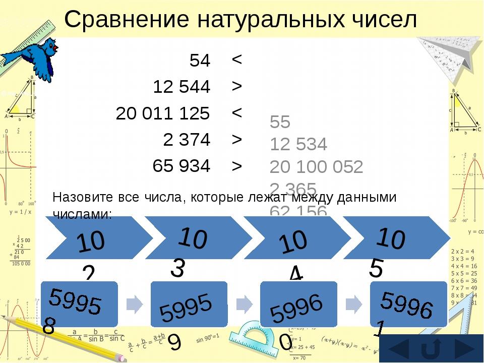 Решение уравнений 110 + X = 139 X = 139 – 110 X = 29 X – 23 = 12 X = 12 + 23...