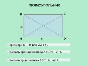 A B C D a b Периметр: 2а + 2b или 2(а + b). Площадь прямоугольника АBCD : а ·