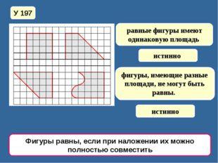 У 197 равные фигуры имеют одинаковую площадь истинно фигуры, имеющие одинаков
