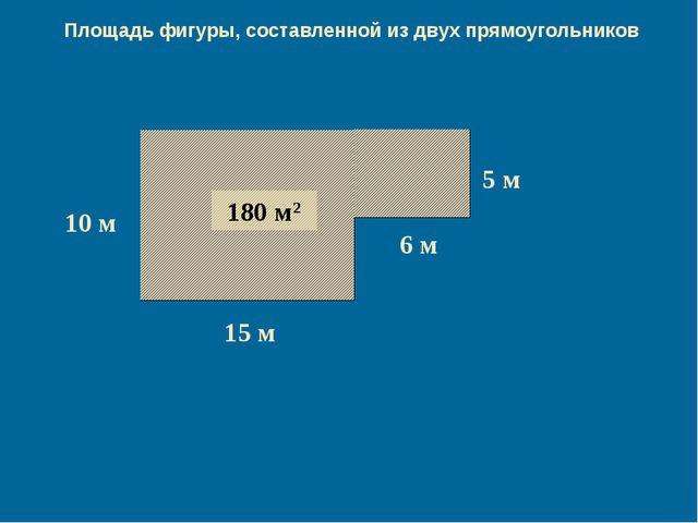 150 м2 30 м2 180 м2 Площадь фигуры, составленной из двух прямоугольников