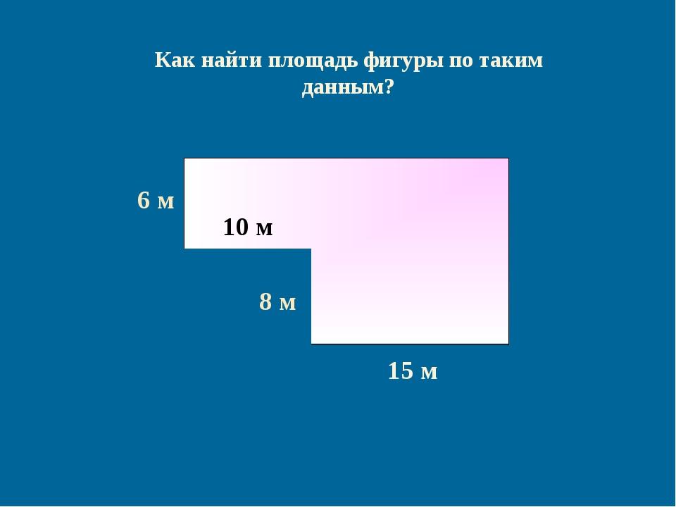 Как найти площадь фигуры по таким данным?