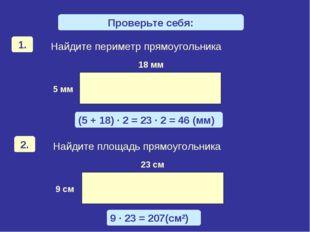 Математический диктант Проверьте себя: (5 + 18) · 2 = 23 · 2 = 46 (мм) 9 · 23