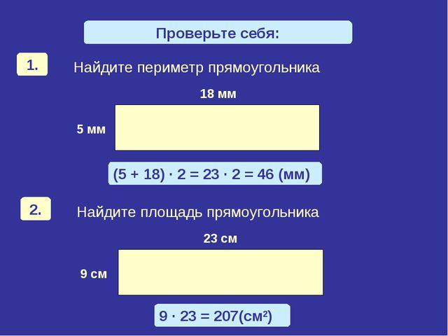 Математический диктант Проверьте себя: (5 + 18) · 2 = 23 · 2 = 46 (мм) 9 · 23...