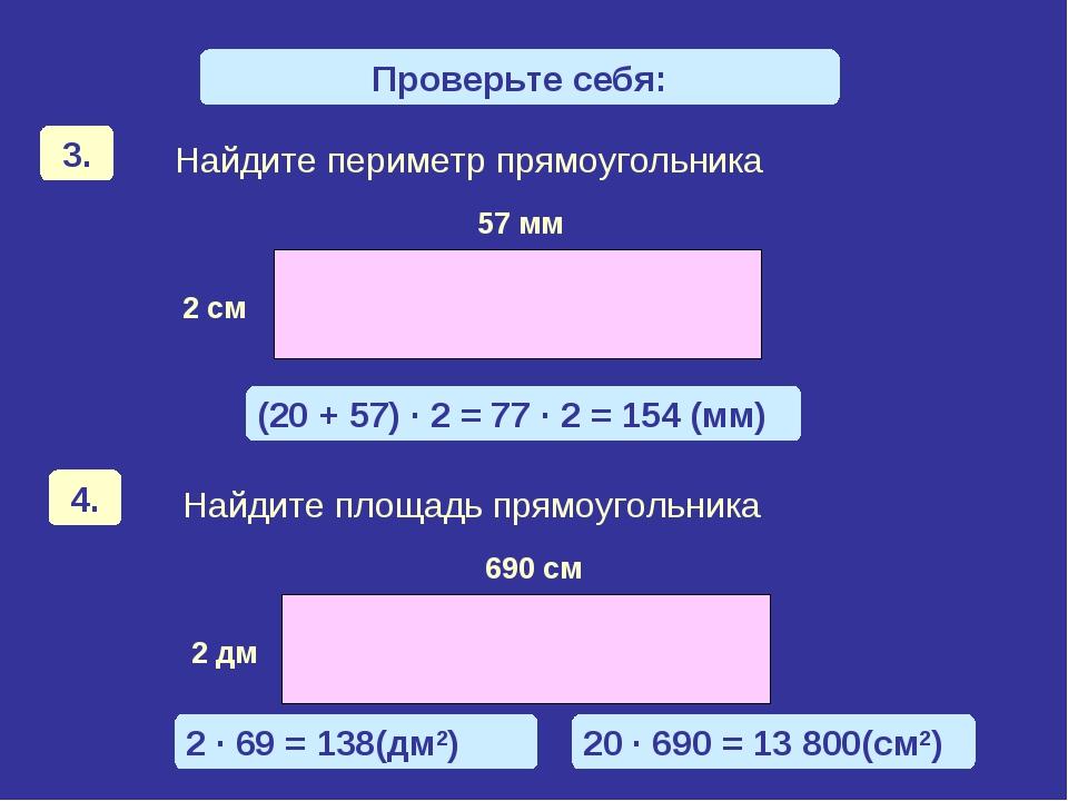 Математический диктант Проверьте себя: (20 + 57) · 2 = 77 · 2 = 154 (мм) 2 ·...
