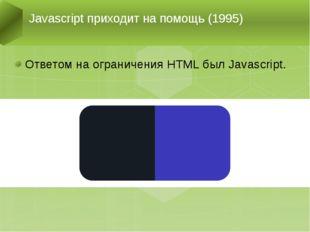 Ответом на ограничения HTML был Javascript. Javascript приходит на помощь (19