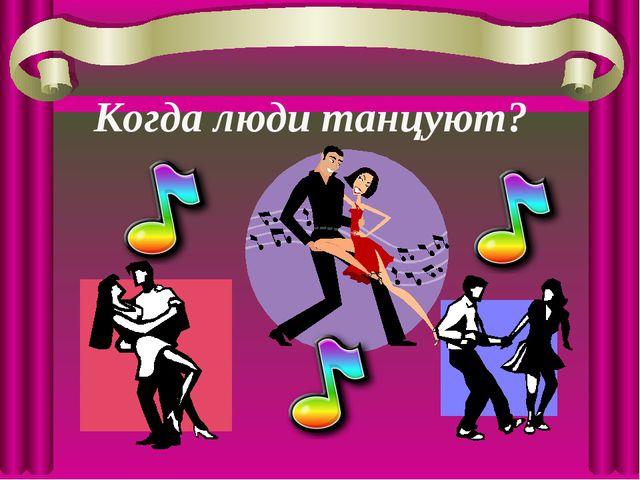 Когда люди танцуют?