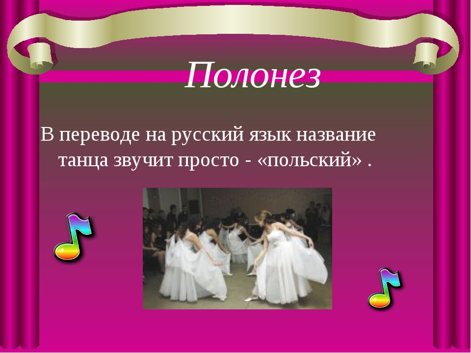 Полонез В переводе на русский язык название танца звучит просто - «польский» .