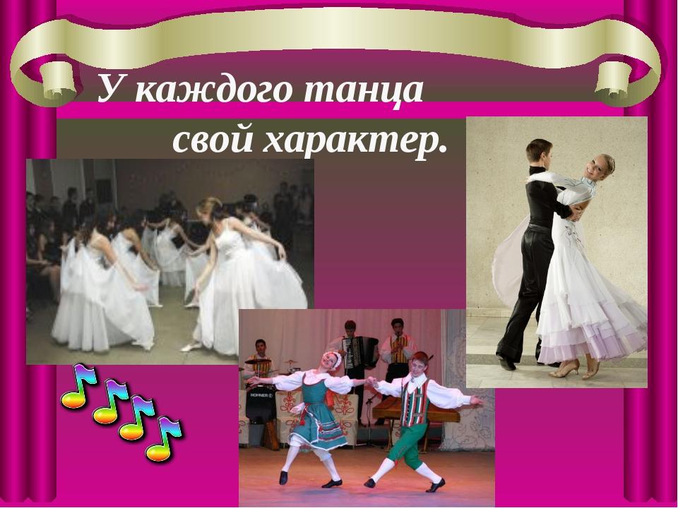 У каждого танца свой характер.