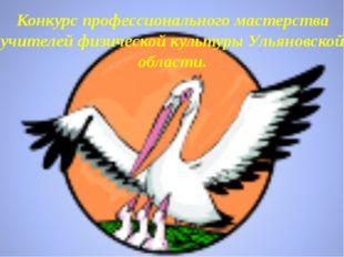 Конкурс профессионального мастерства учителей физической культуры Ульяновской