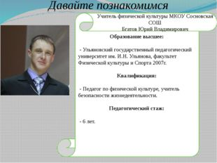 Учитель физической культуры МКОУ Сосновская СОШ Бгатов Юрий Владимирович Дав