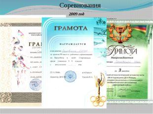 Соревнования 2009 год 3 место по спортивному ориентированию; 3 место в районн