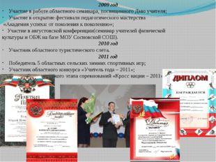 2009 год Участие в работе областного семинара, посвященного Дню учителя; Учас