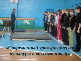 «Современный урок физической культуры в каждую школу».