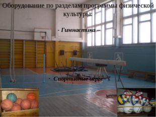 Оборудование по разделам программы физической культуры: - Гимнастика – Спорти